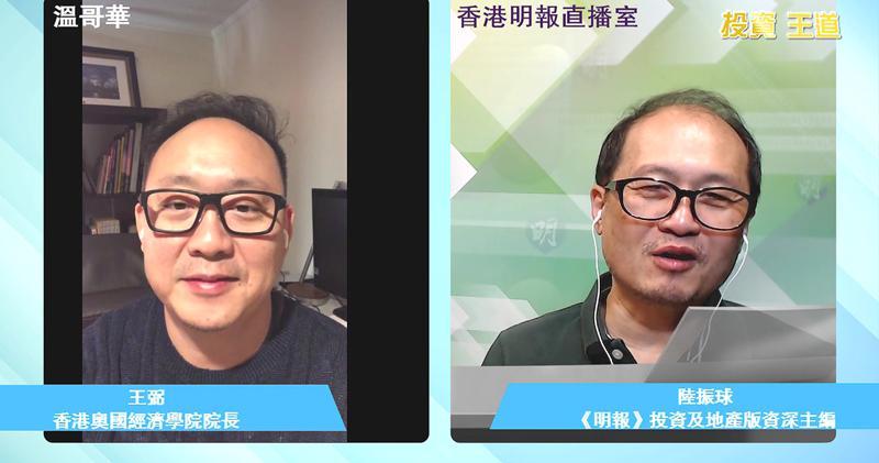 【有片:投資王道】王弼 : 孖展金額創新高 小心股巿調整