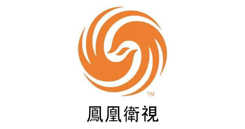 中國財政部申報間接經紫荊文化  在鳳凰持股21%