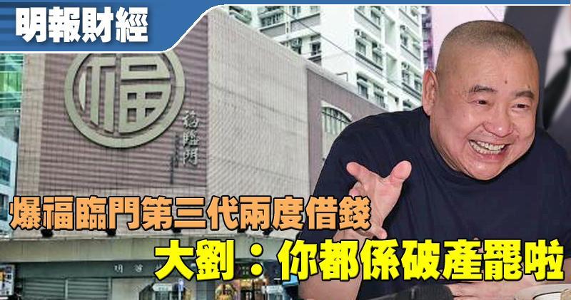 揭福臨門第三代徐德強曾兩度借錢  大劉:你都係破產罷啦
