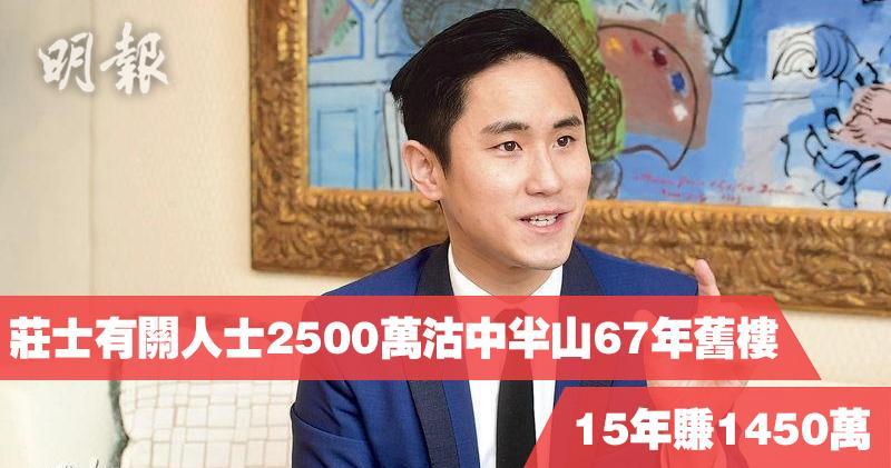 莊士機構主席兼董事總經理莊家彬(資料圖片)