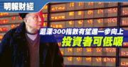 【有片:埋身擊】滬深300指數有望進一步向上 投資者可低吸