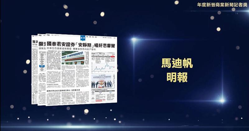 本報記者奪得恒大商業新聞獎年度新晉商業新聞記者獎