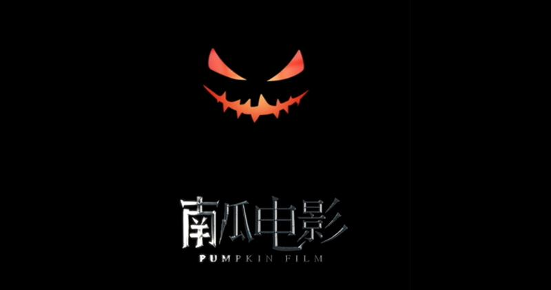 恒騰南瓜電影App上月新增383萬會員