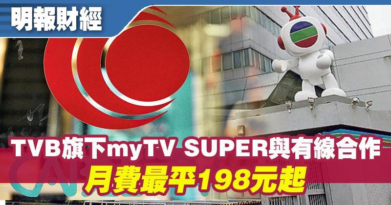 TVB旗下OTT平台myTV SUPER與有線寬頻合作 月費最平198元起