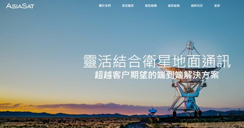 凱雷擬售中信聯營公司亞洲衛星50%股權 料值數億美元