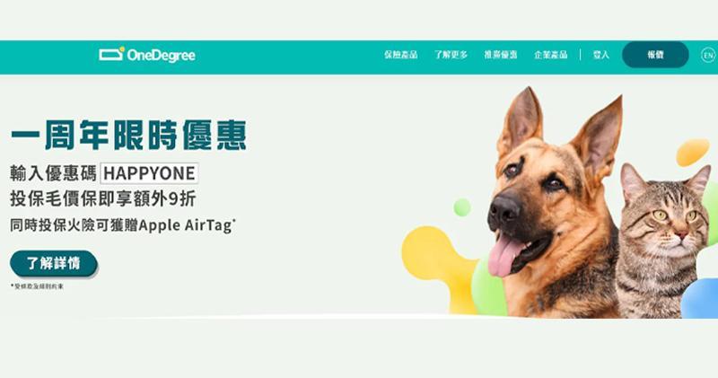 OneDegree:料次季寵物險達一年萬張保單目標