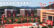 中匯料未來兩年擴充校園涉資本開支6億人民幣
