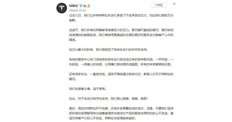 特斯拉昨晚深夜微博發文致歉 承諾會盡全力處理和解決現存問題