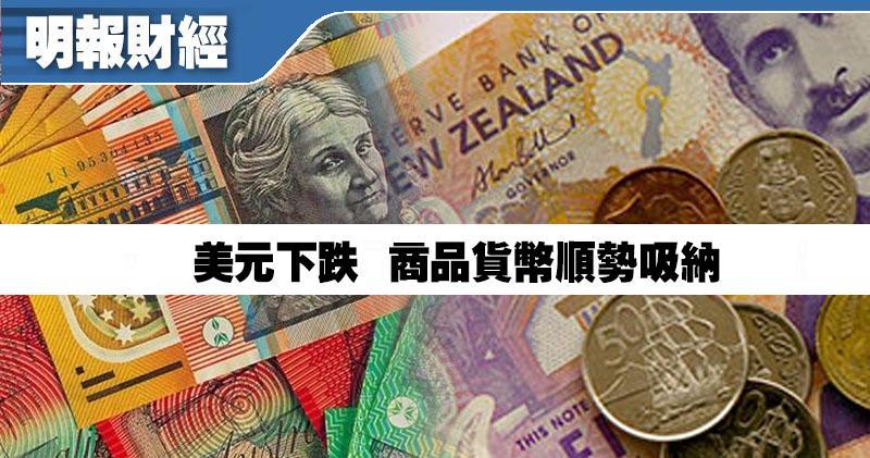 【有片:埋身擊】美元下跌  商品貨幣順勢吸納