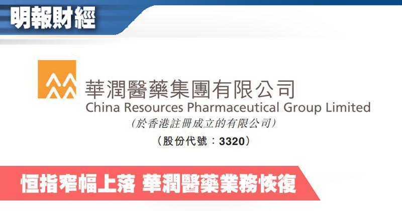 【有片:選股王】恒指窄幅上落 華潤醫藥業務恢復