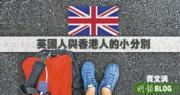 【賈文清專欄】英國人與香港人的小分別