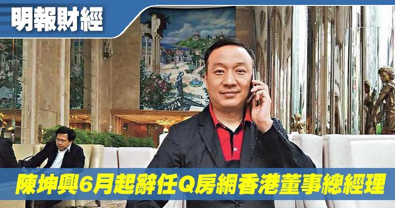 代理高層變動  陳坤興6月起辭任Q房網香港董事總經理