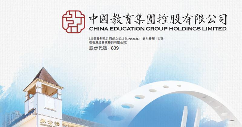 中教擬每年擬以20至30億元購併學校 探素發債空間