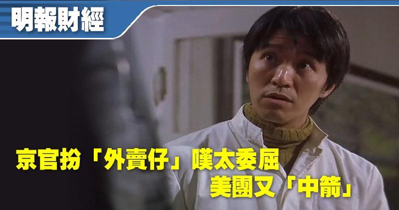 財經花生 ︳京官扮「外賣仔」嘆太委屈 美團又「中箭」
