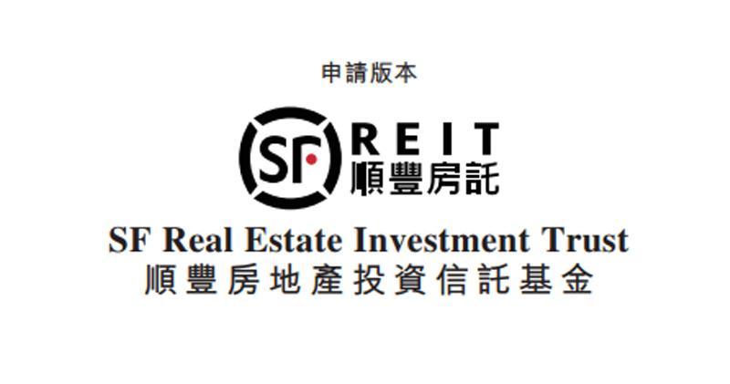 順豐:上周五正式遞交順豐房託基金上市申請