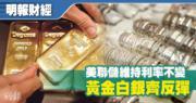 【有片:埋身擊】美聯儲維持利率不變 黃金白銀齊反彈