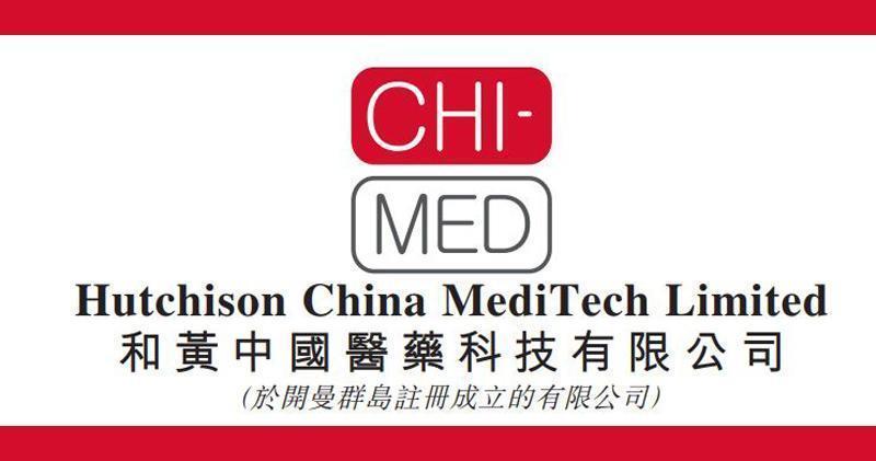 和黃醫藥:在內地啟動HMPL-689治療淋巴瘤II期臨床試驗