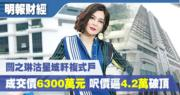 關之琳6300萬沽星域軒複式戶 呎價逼4.2萬破頂