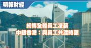 網傳全體員工凍薪 中銀香港:與員工共渡時艱