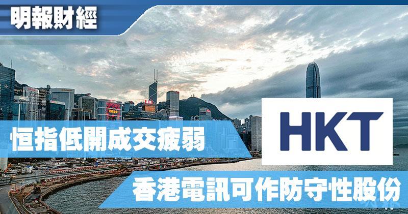 【有片:選股王】恒指低開成交疲弱 香港電訊可作防守性股份