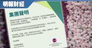 彩福:2009年已與譽宴分家 無合作關係