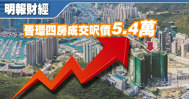 晉環四房成交呎價5.4萬 創黃竹坑香港仔一帶分層新高