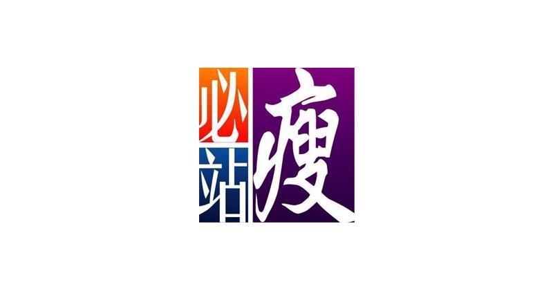 必瘦站:八月海港城開設旗艦服務中心