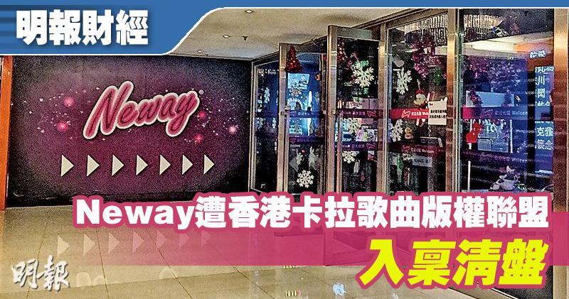 Neway遭香港卡拉歌曲版權聯盟入稟清盤(資料圖片)
