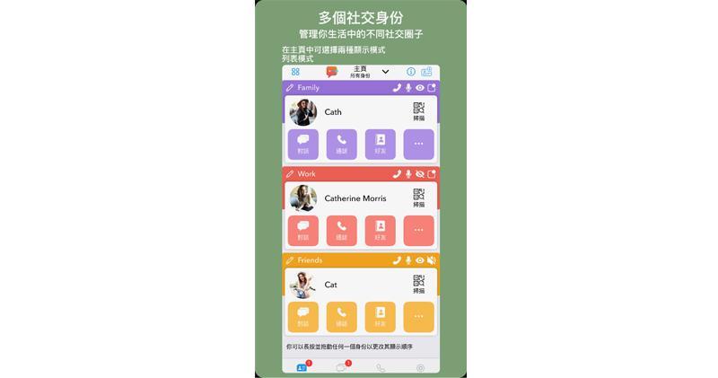 yyResearch推OpusChat 通訊程式  用戶不而綁定電話號碼