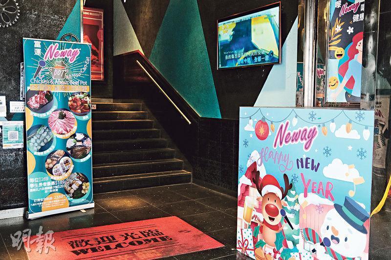 本港連鎖「卡拉OK」經營商Neway遭申請清盤,旺角富運分店昨如常營業。(賴俊傑攝)
