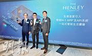恒地林達民(中)表示,該集團投資7000萬元,為THE HENLEY引入智能生活系統,住戶可以手機應用程式操控家中電器。