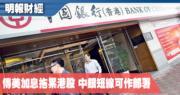 【有片:選股王】傳美加息拖累港股 中銀短線可作部署