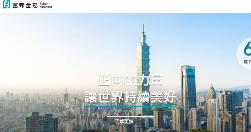 富邦金控大手減持「謎網股」康健 套現1.12億