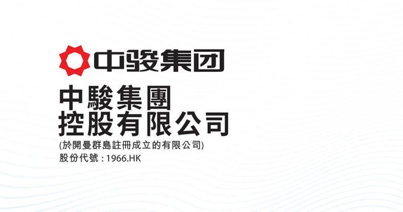 中駿4月合同銷售額101.17億元人幣 年增66%
