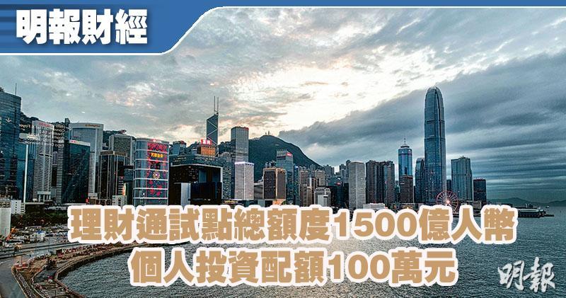 跨境理財通試點總額度1500億人幣 個人投資配額100萬元