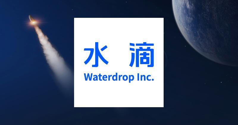 騰訊支持的水滴公司赴美IPO 傳以招股價上限定價