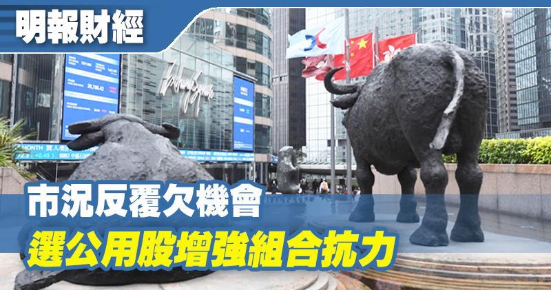 市況反覆欠機會 選公用股增強組合抗力