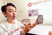 CeleBright共同創辦人兼行政總裁葉嘉成