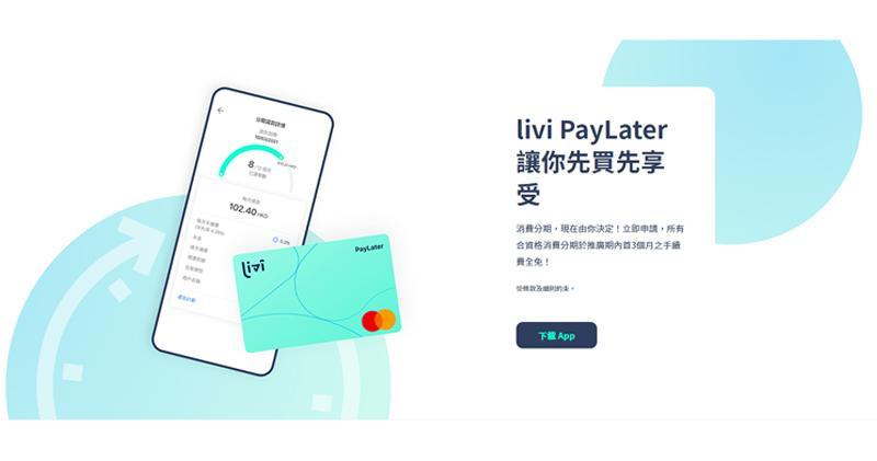 Livi Bank推消費信貸服務livi PayLater