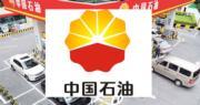 中石油:李凡榮辭任副董事長及非執董