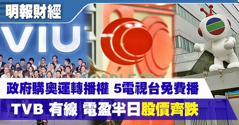 政府購奧運轉播權 5間電視台免費播 TVB曾挫逾3% 有線挫近4%