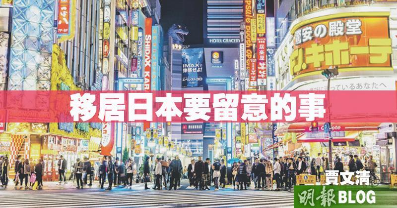 【賈文清專欄】移居日本要留意的事