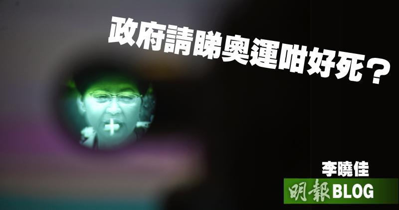 【李曉佳專欄】 政府請睇奧運咁好死?