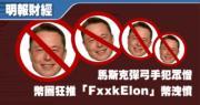 財經花生︳馬斯克彈弓手犯眾憎 幣圈推「FxxkElon」幣洩憤