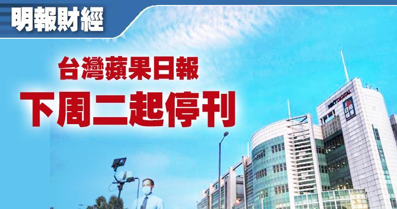 台蘋5月18日起停刊  指港局勢惡化無法長期支撐虧損