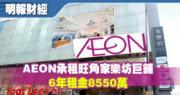 AEON承租旺角家樂坊巨舖 6年租金8550萬