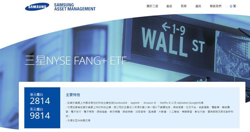 三星推追蹤FANG+美元及港元結算ETF