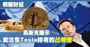 馬斯克暗示或沽售Tesla持有的比特幣