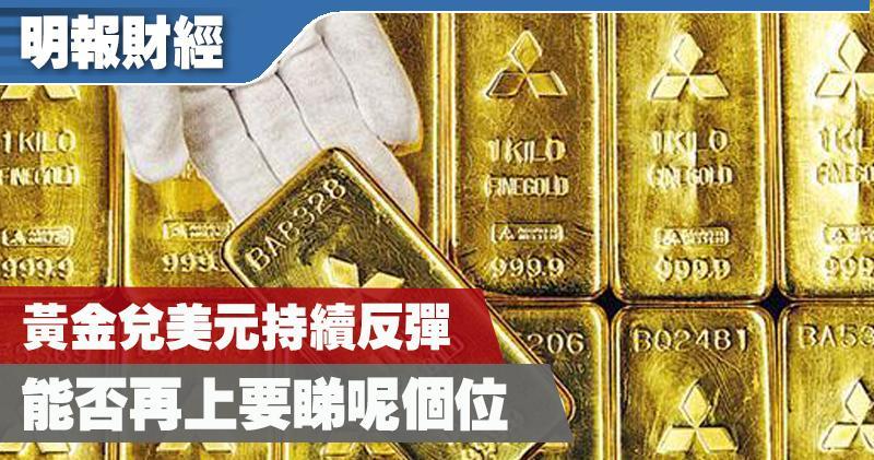 【有片:埋身擊】黃金兌美元持續反彈 能否再上要睇呢個位