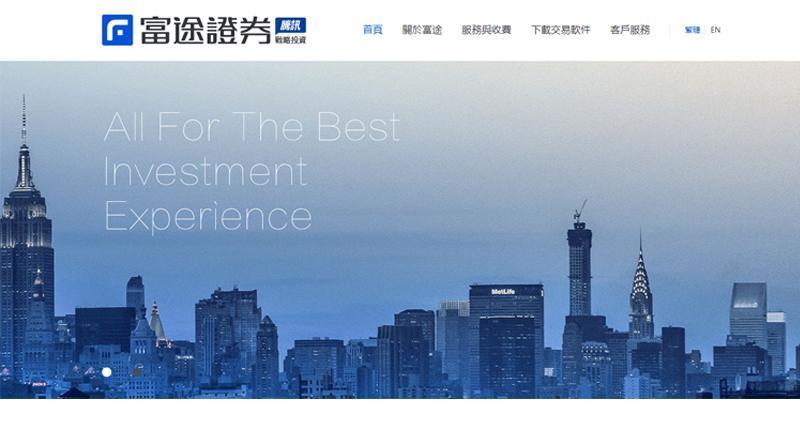 任鄭志剛SPAC承銷團 富途:開拓多元化投資產品